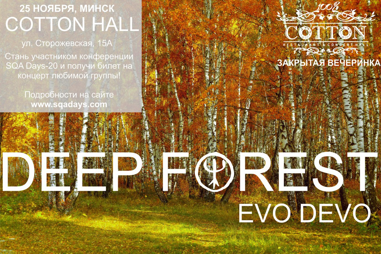 oyme, deep forest, sqa days-20, Беларусь, Минск