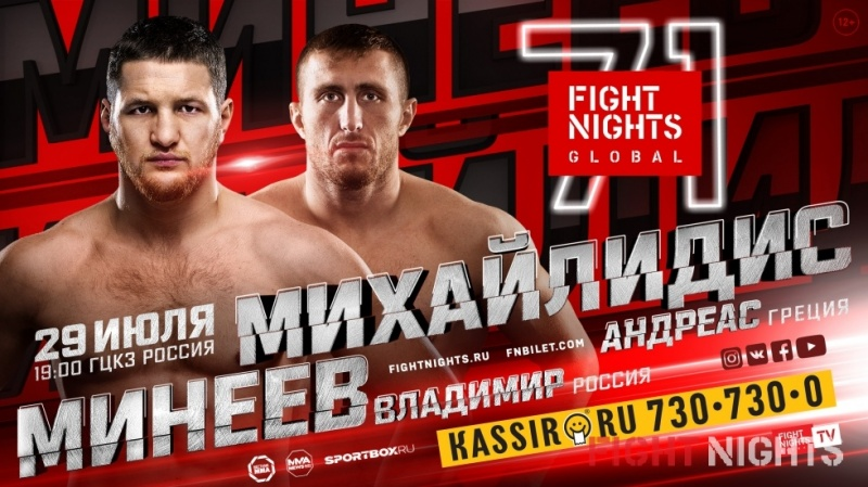 oyme, владимир минеев, vaya, андреас михайлидис, fight night global
